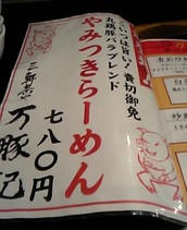 yamitsuki_menu